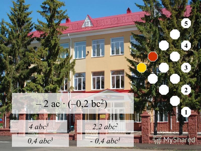 4 abc 3 0,4 abc 3 2,2 abc 2 - 0,4 abc 3 – 2 ac · (–0,2 bc 2 ) 5 4 3 2 1