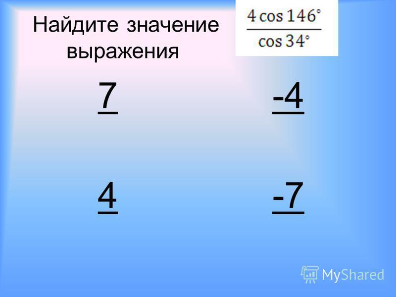 Найдите значение выражения 7-4 4-7