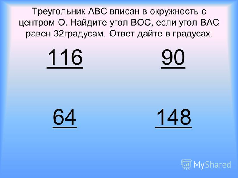 Треугольник ABC вписан в окружность с центром O. Найдите угол BOC, если угол BAC равен 32 градусам. Ответ дайте в градусах. 11690 64148