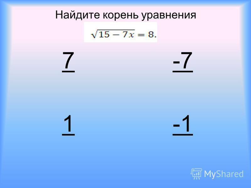 Найдите корень уравнения 7-7 1