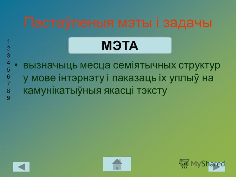 123456789123456789 Пастаўленыя мэты і задачы вызначыць месца семіятычных структур у мове інтэрнэту і паказаць іх уплыў на камунікатыўныя якасці тэксту МЭТА