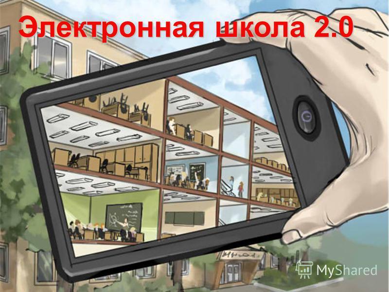 Электронная школа 2.0