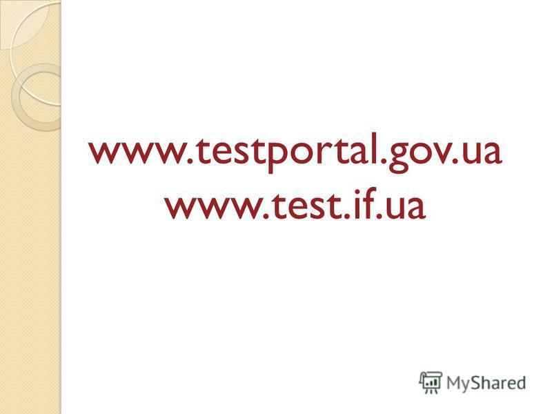 www.testportal.gov.ua www.test.if.ua