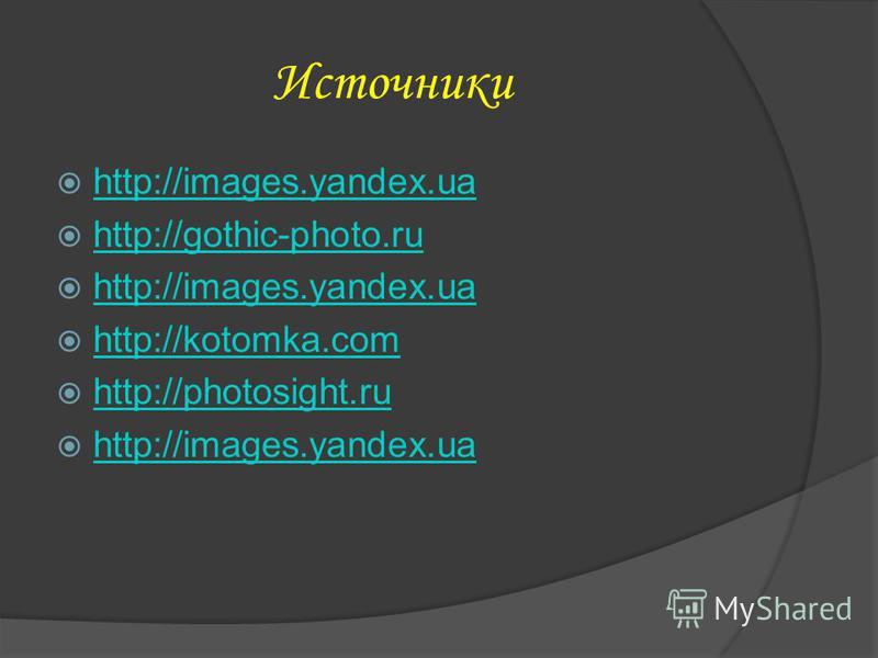 Источники http://images.yandex.ua http://images.yandex.ua http://gothic-photo.ru http://gothic-photo.ru http://images.yandex.ua http://images.yandex.ua http://kotomka.com http://kotomka.com http://photosight.ru http://photosight.ru http://images.yand