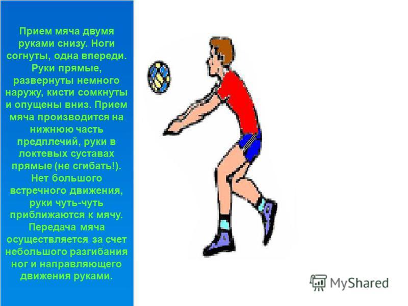 Прием мяча двумя руками сверху. Ноги согнуты, одна нога впереди. Руки выполняют встречное движение к мячу. Прием и передача мяча (большие пальцы принимают основную нагрузку, указательные являются основной ударной частью, безымянные и мизинцы удержива