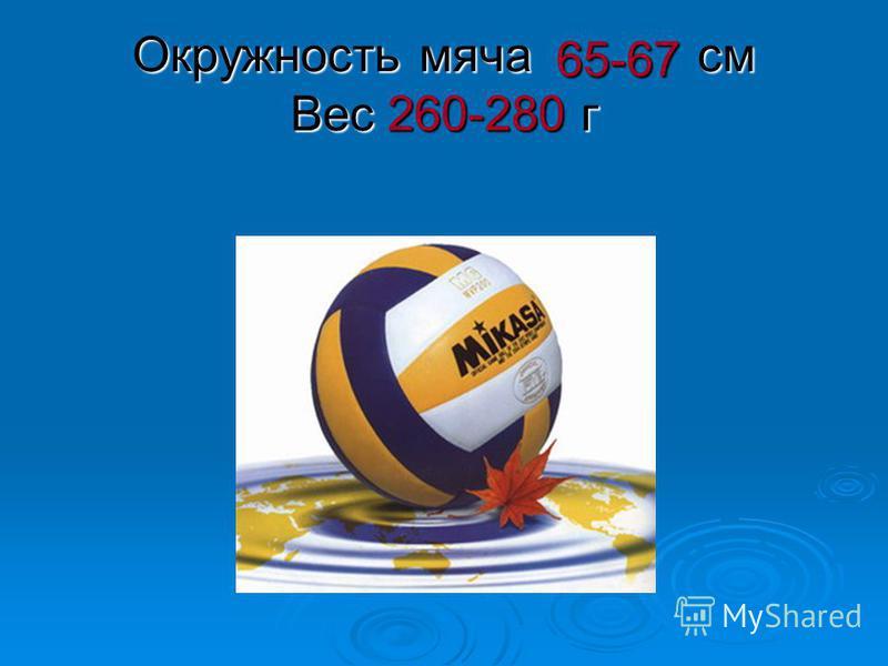Правила игры - волейбол - коллективная игра; играют 6*6; - цель игры – ударами рук направить мяч на сторону соперников и там приземлить; - размер площадки 9*18 м, разделенной пополам сеткой (на высоте 2,43 м.- для мужских и 2,24 м – для женских коман