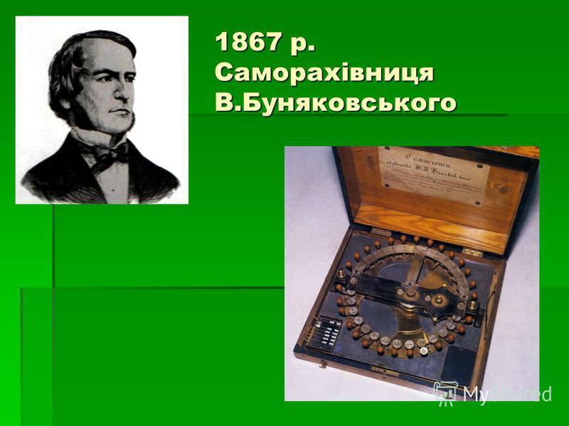 1867 р. Саморахівниця В.Буняковського