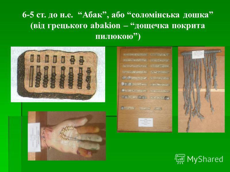 6-5 ст. до н.е. Абак, або соломінська дошка (від грецького abakion – дощечка покрита пилюкою)