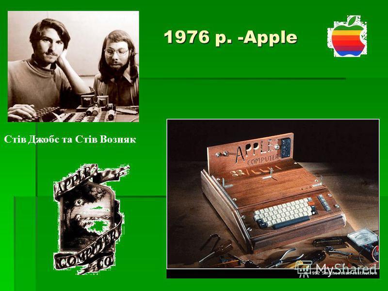1976 р. -Apple Стів Джобс та Стів Возняк