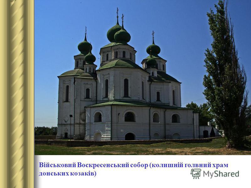 Військовий Воскресенський собор (колишній голвний храм донських козаків)