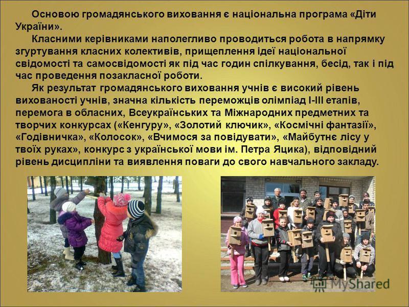 Основою громадянського виховання є національна програма «Діти України». Класними керівниками наполегливо проводиться робота в напрямку згуртування класних колективів, прищеплення ідеї національної свідомості та самосвідомості як під час годин спілкув