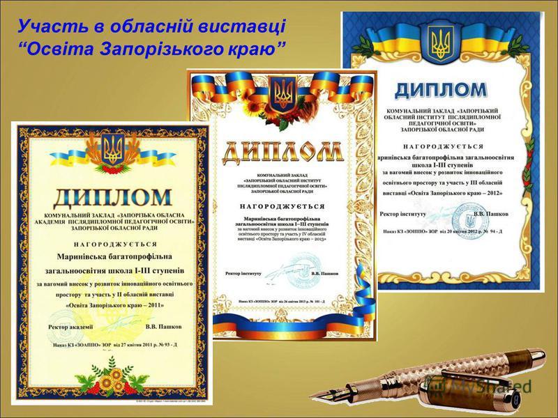 Участь в обласній виставці Освіта Запорізького краю