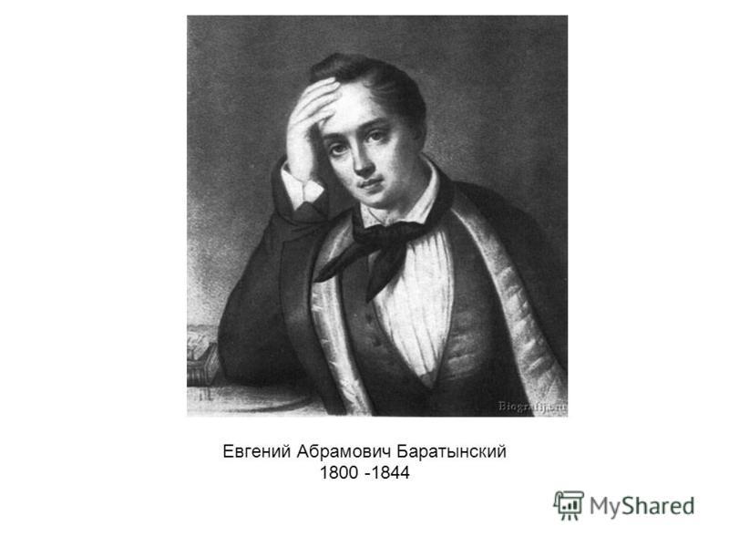 Евгений Абрамович Баратынский 1800 -1844