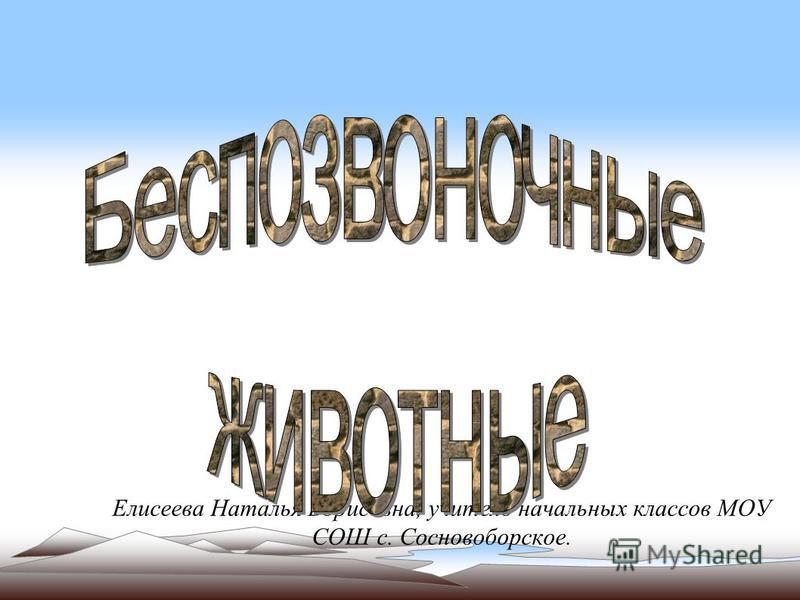 Елисеева Наталья Борисовна, учитель начальных классов МОУ СОШ с. Сосновоборское.