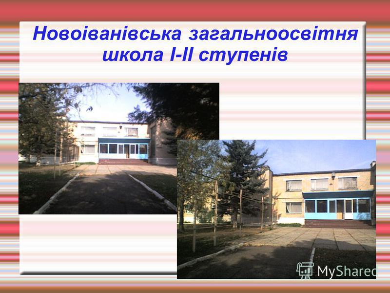 Новоіванівська загальноосвітня школа I-II ступенів