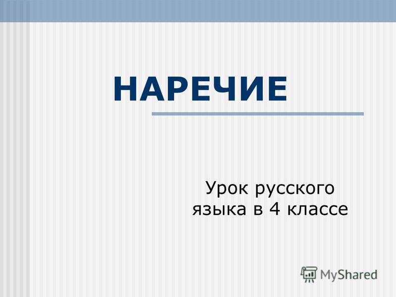 НАРЕЧИЕ Урок русского языка в 4 классе