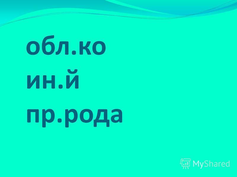 обл.ко ин.й пр.рода