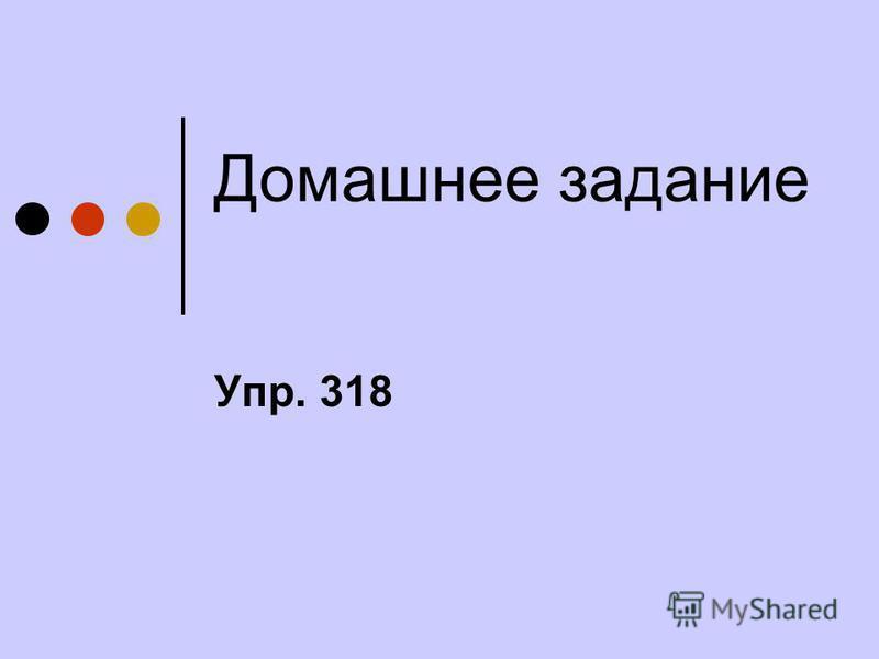 Домашнее задание Упр. 318