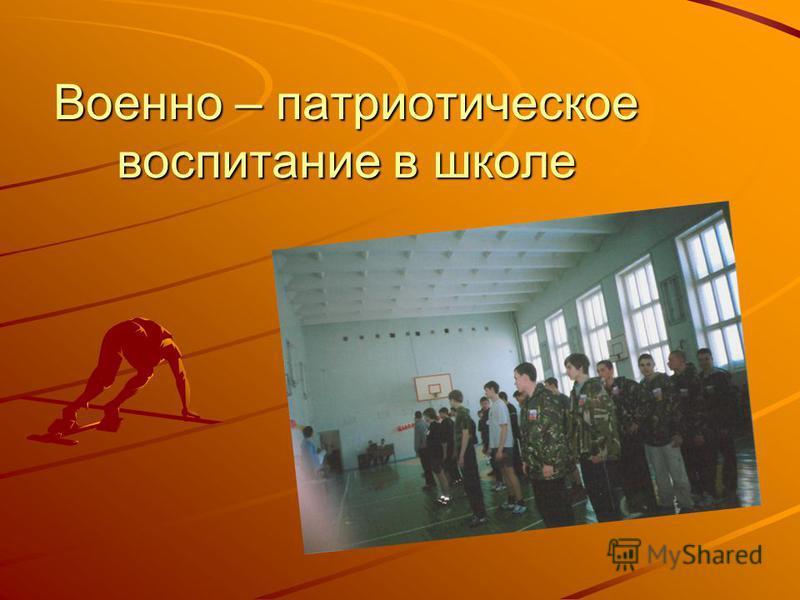 Военно – патриотическое воспитание в школе