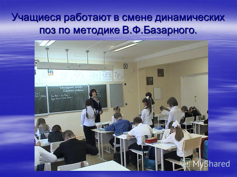 Учащиеся работают в смене динамических поз по методике В.Ф.Базарного.