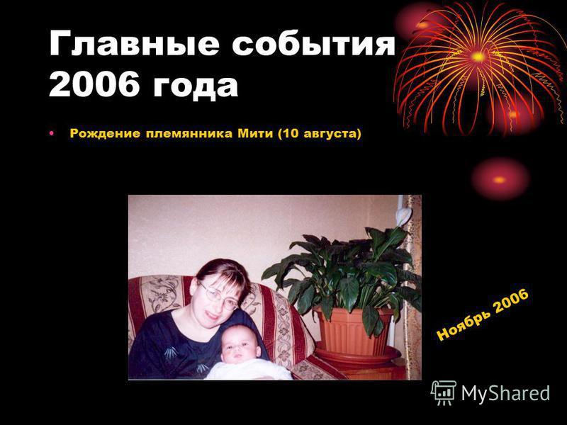 Главные события 2006 года Окончание ТГНГУ (июнь)