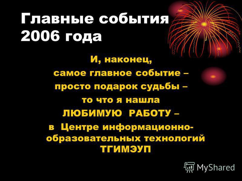 Главные события 2006 года Рождение племянника Мити (10 августа) Ноябрь 2006