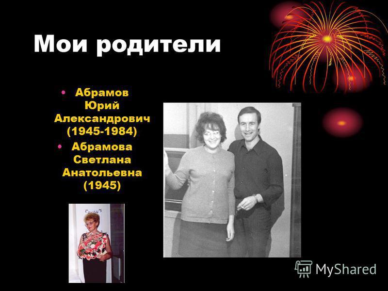 Это я Абрамова Наталья Юрьевна Родилась 21 ноября 1976 года в сибирском городе Тюмень.