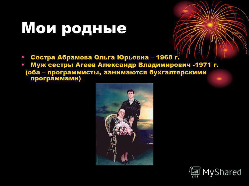 Мои родители Абрамов Юрий Александрович (1945-1984) Абрамова Светлана Анатольевна (1945)