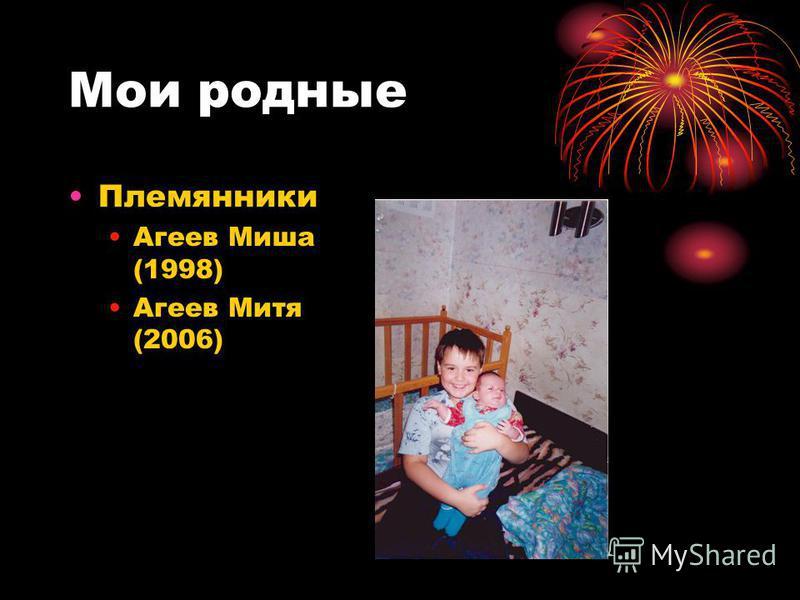 Мои родные Сестра Абрамова Ольга Юрьевна – 1968 г. Муж сестры Агеев Александр Владимирович -1971 г. (оба – программисты, занимаются бухгалтерскими программами)