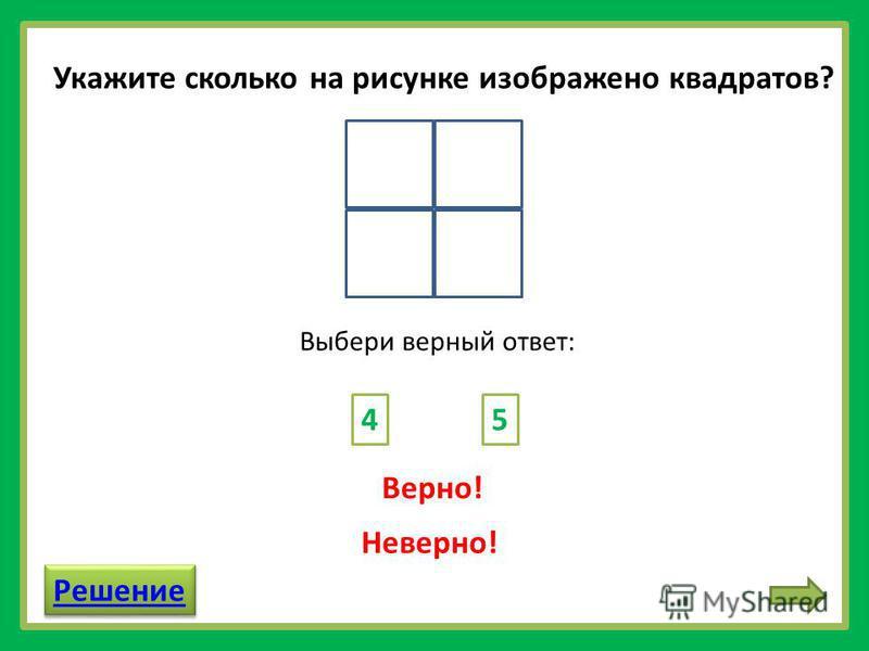 Укажите сколько на рисунке изображено квадратов? Выбери верный ответ: 45 Верно! Неверно! Решение