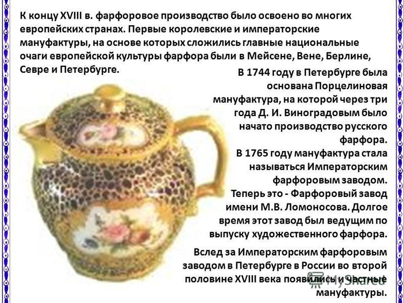 К концу XVIII в. фарфоровое производство было освоено во многих европейских странах. Первые королевские и императорские мануфактуры, на основе которых сложились главные национальные очаги европейской культуры фарфора были в Мейсене, Вене, Берлине, Се