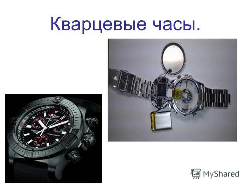 Кварцевые часы.