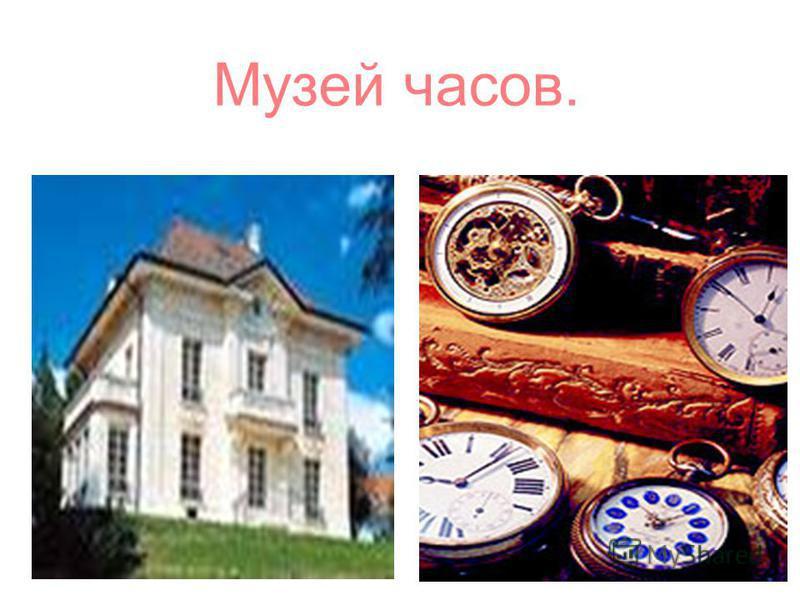 Музей часов.