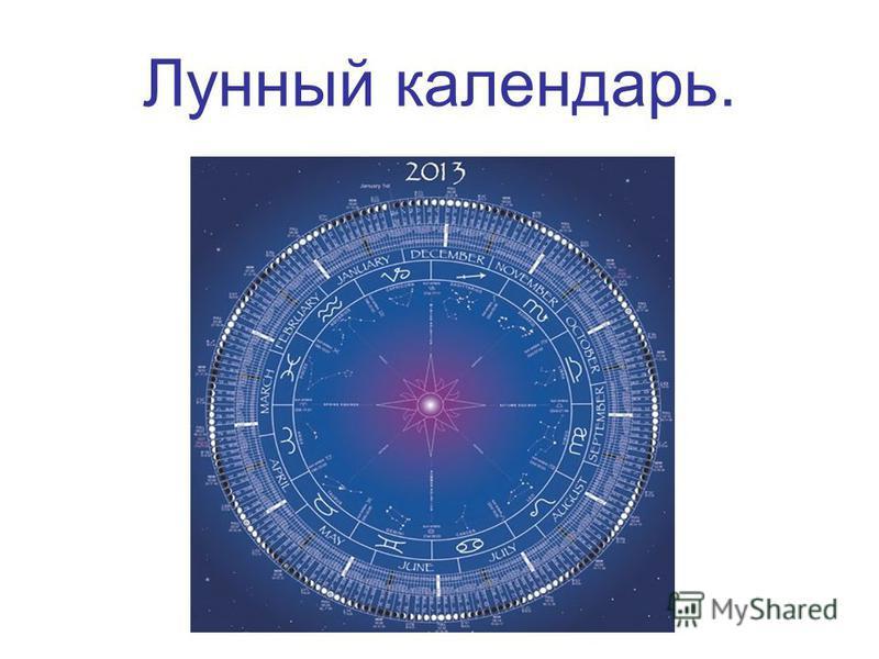 Лунный календарь.