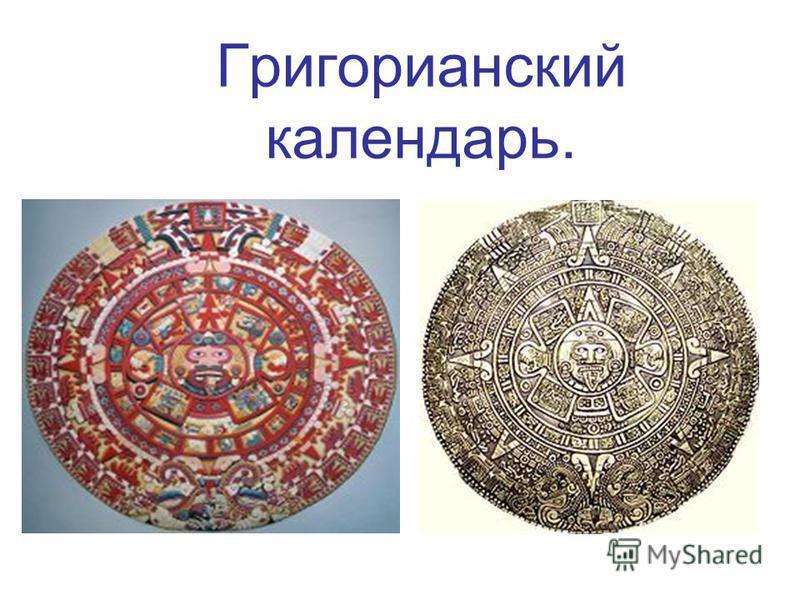 Григорианский календарь.