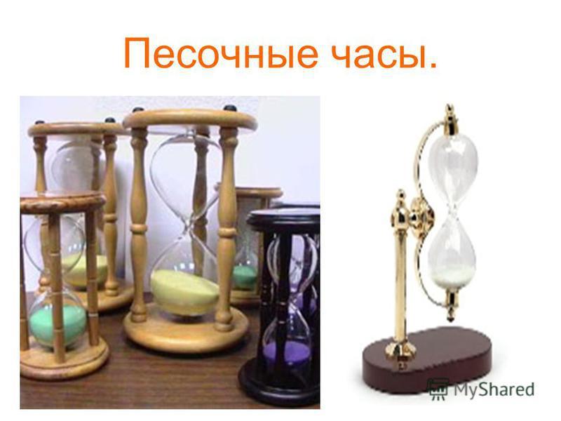 Песочные часы.