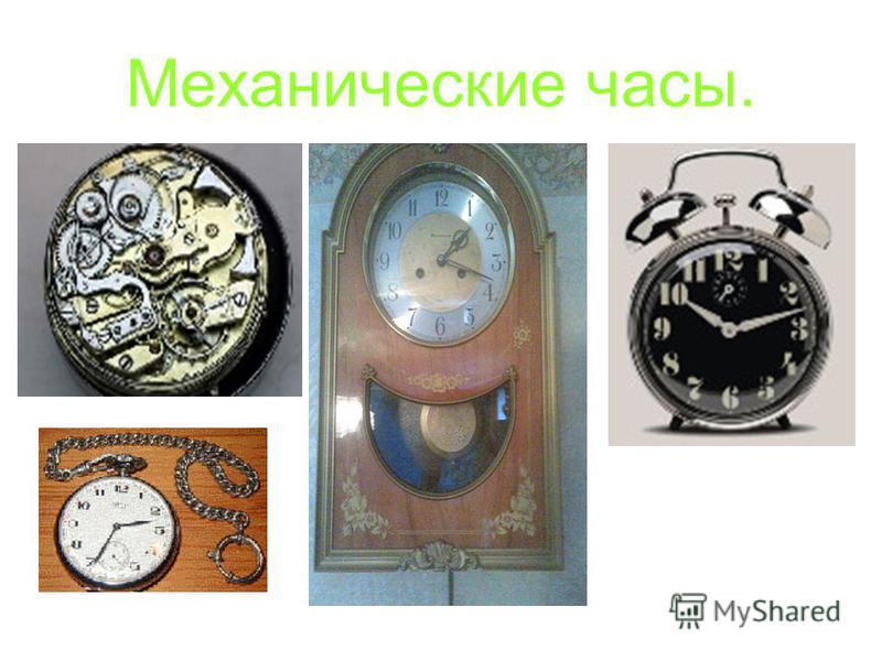 Механические часы.