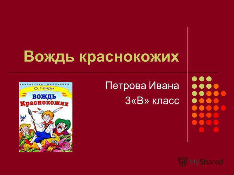 Вождь краснокожих Петрова Ивана 3«В» класс