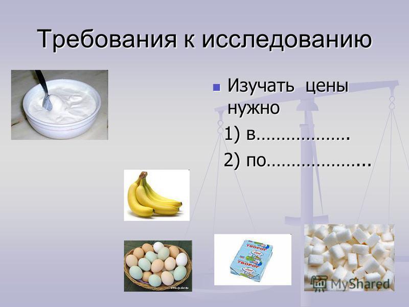 Требования к исследованию Изучать цены нужно 1) в………………. 2) по………………...