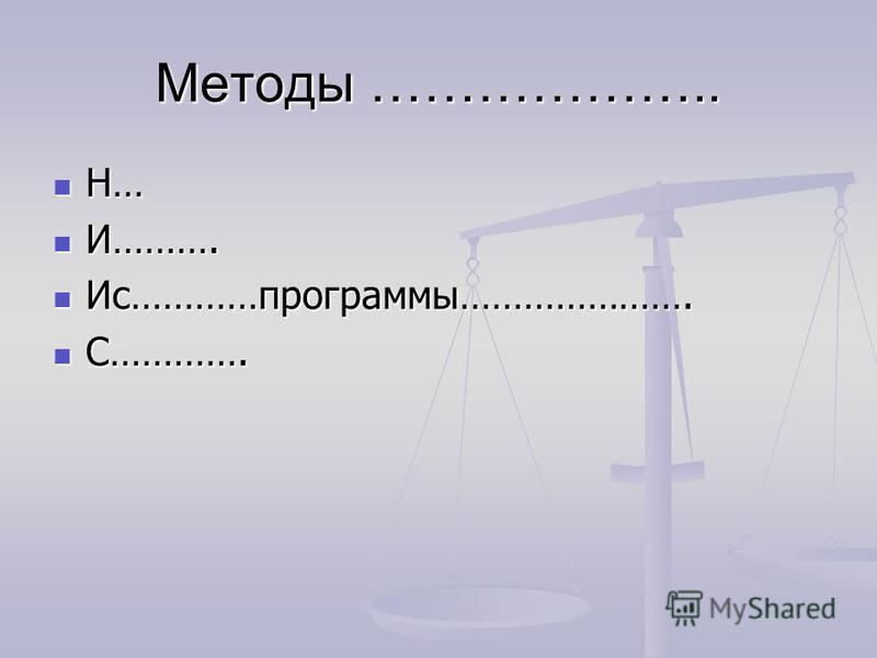 Методы ……………….. Н… Н… И………. И………. Ис…………программы…………………. Ис…………программы…………………. С…………. С………….