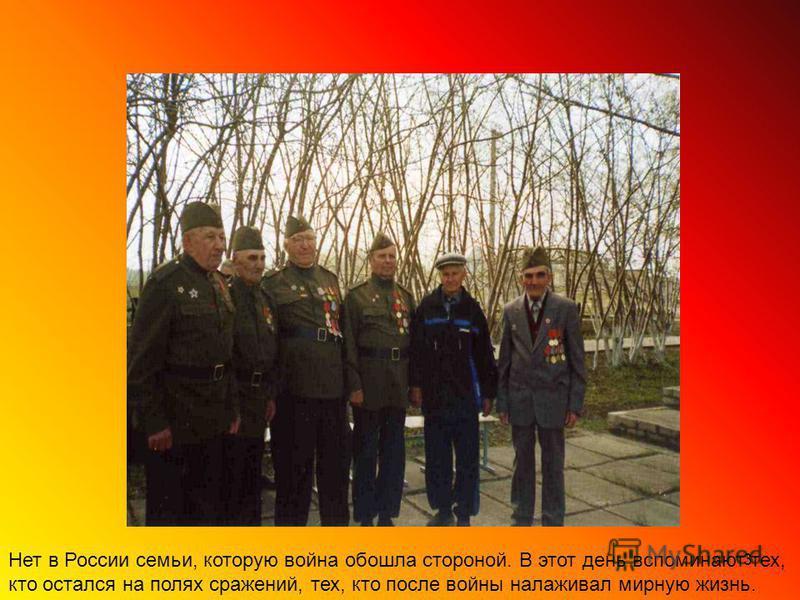 Нет в России семьи, которую война обошла стороной. В этот день вспоминают тех, кто остался на полях сражений, тех, кто после войны налаживал мирную жизнь. 3