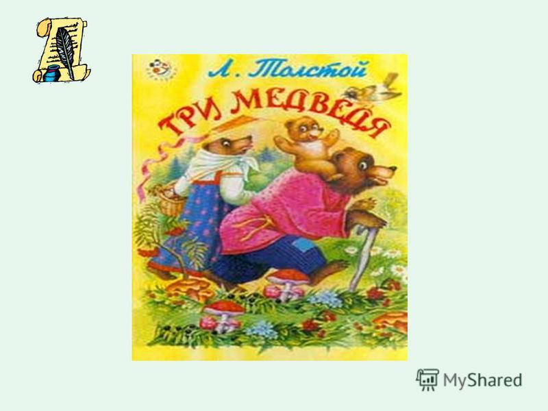 Кто ел из моей чашки?- заревел Михаил Иванович - большой медведь. Кто ел из моей чашки? - зарычала Настасья Петровна. А кто ел из моей чашки и всё съел? - запищал тонким голосом Мишутка.