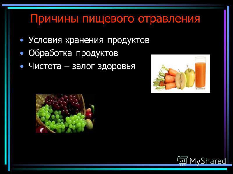 Причины пищевого отравления Условия хранения продуктов Обработка продуктов Чистота – залог здоровья