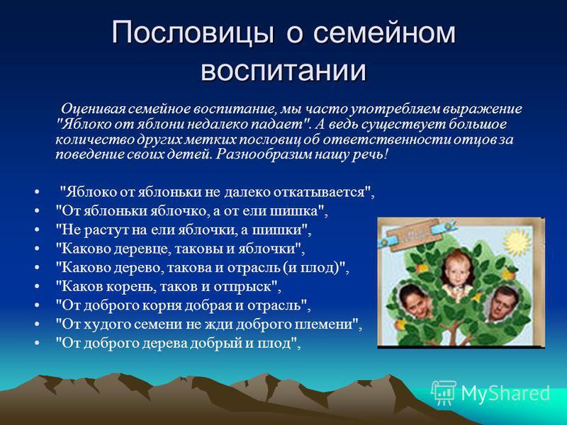 Пословицы о семейном воспитании Оценивая семейное воспитание, мы часто употребляем выражение