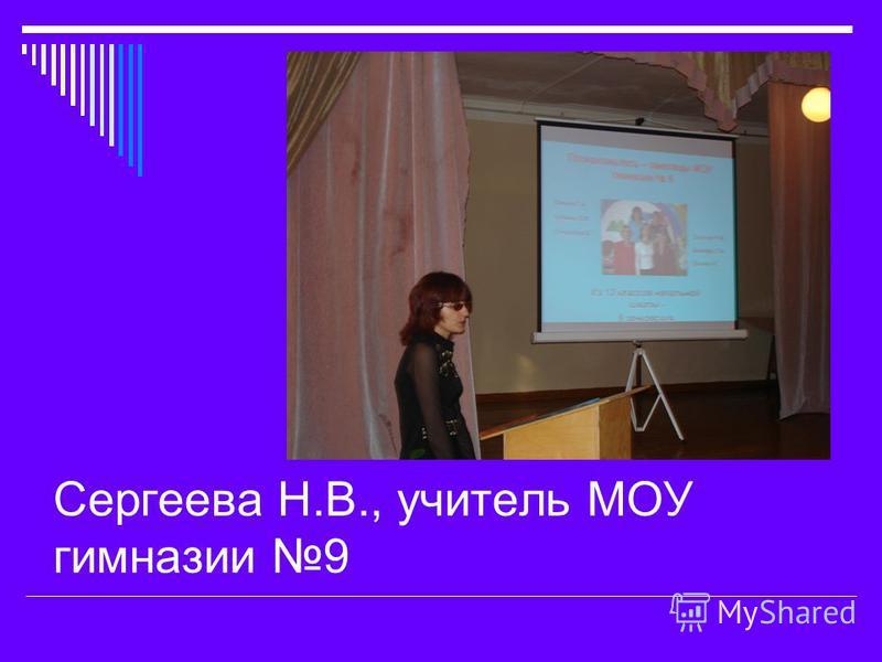 Сергеева Н.В., учитель МОУ гимназии 9