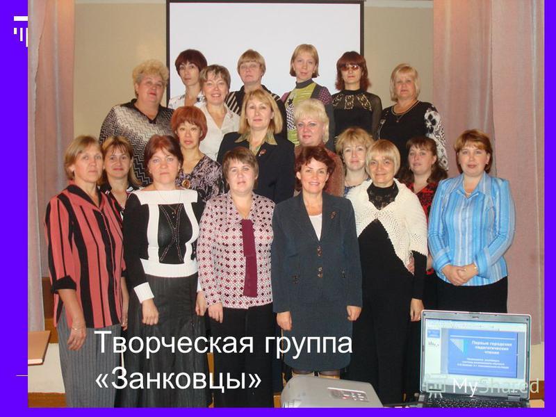 Творческая группа «Занковцы»