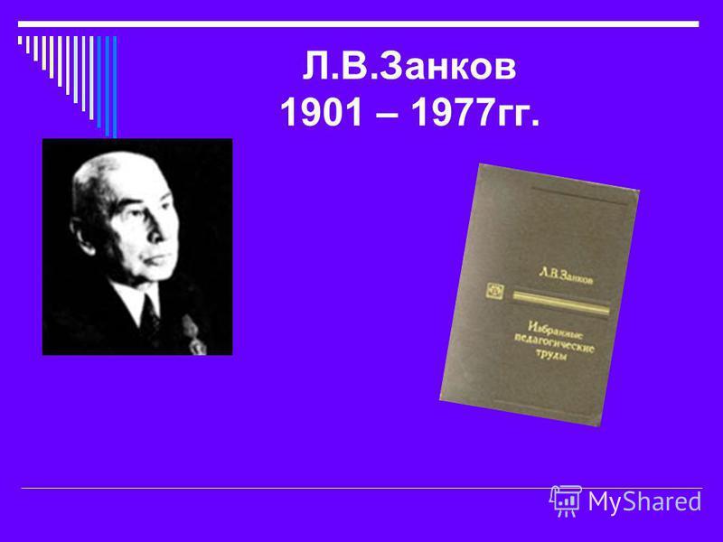Л.В.Занков 1901 – 1977 гг.
