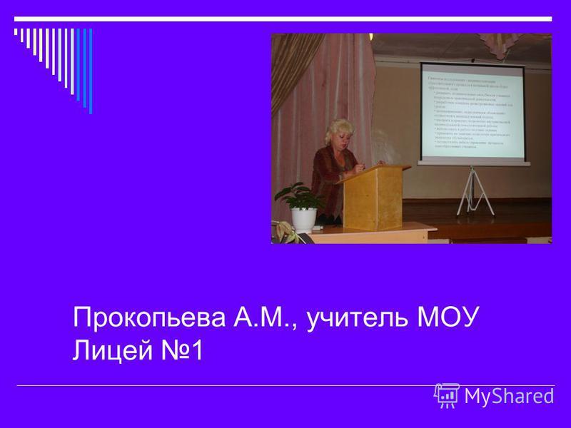 Прокопьева А.М., учитель МОУ Лицей 1