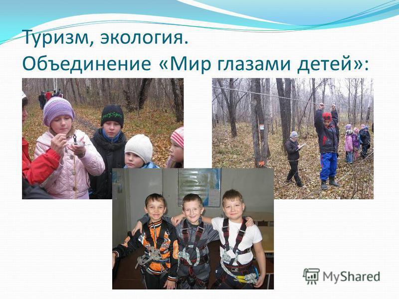 Туризм, экология. Объединение «Мир глазами детей»: