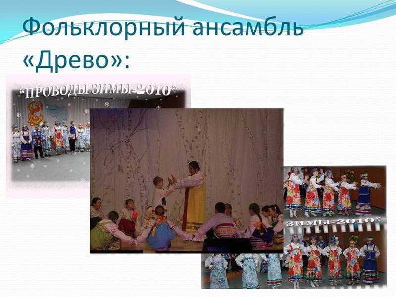 Фольклорный ансамбль «Древо»: